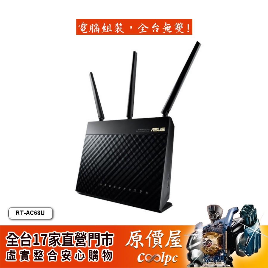 ASUS華碩 RT-AC68U【600+1300M】可拆3天線/4*Giga埠/U3/三年保/路由器/原價屋