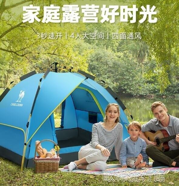 帳篷戶外用品野營加厚3-4人全自動速開野餐防雨野外露營裝備
