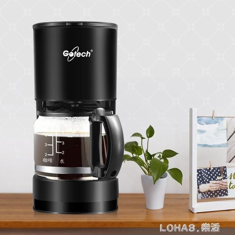 咖啡機家用 小型全半自動美式滴漏式煮咖啡壺1人-2人220V 母親節新品