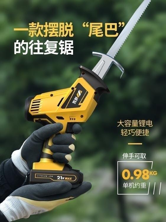 往復鋸電鋸 往復鋸充電式馬刀鋸鋰電電動家用小型手提大功率木工戶外伐木電鋸