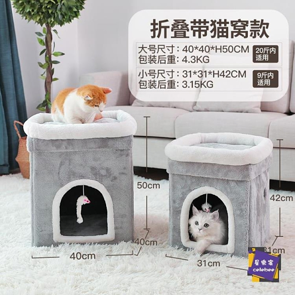 寵物窩 雙層家居貓窩冬季保暖寵物貓咪用品封閉式四季通用貓屋深度睡眠床T