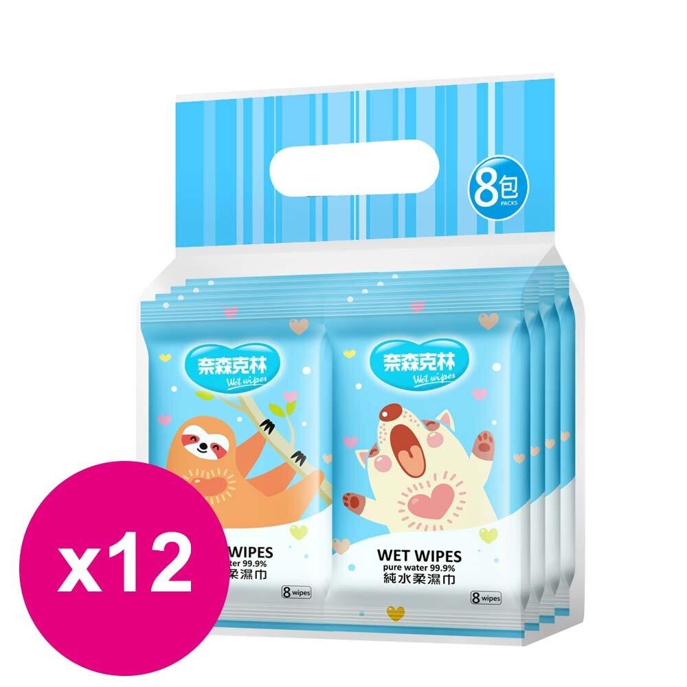奈森克林純水柔濕巾8抽8包組 (歡樂動物版)X12袋(共96包)