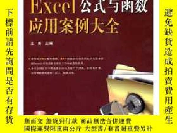 全新書博民逛書店Excel案例大全:Excel公式與函數應用案例大全Y22474