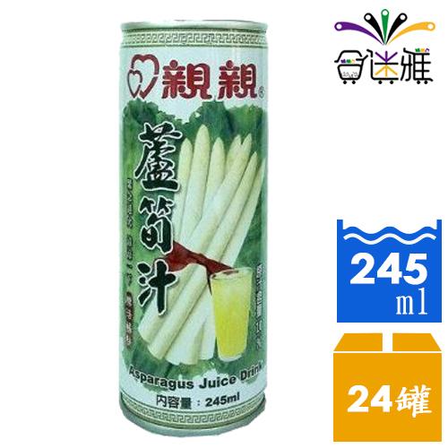 【免運直送】親親蘆筍汁245ml(鋁罐)24罐*1箱