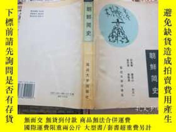 二手書博民逛書店罕見朝鮮簡史Y48232 延邊大學 延邊大學 出版1997