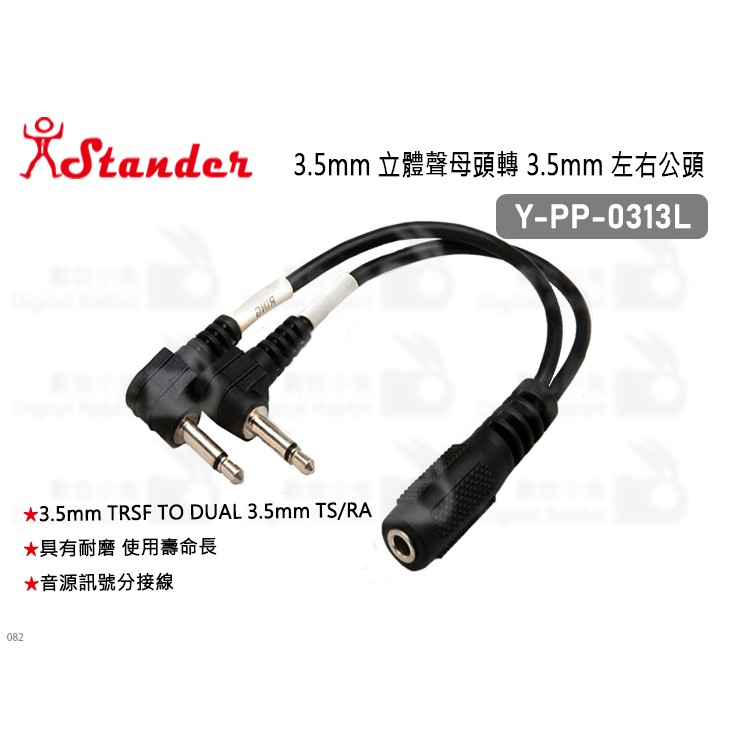 數位小兔【Stander Y-PP-0313L 3.5mm 立體聲母頭轉 3.5mm 左右公頭】轉接線 分接線 導線