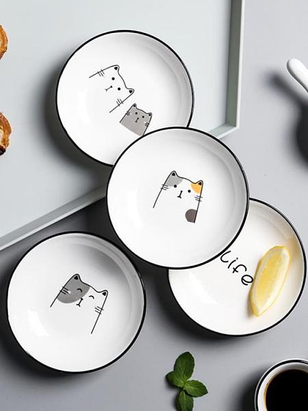 調味碟 陶瓷小吃蘸料碟子家用調味碟北歐帶手把圓形餐前點心菜碟醋醬油碟