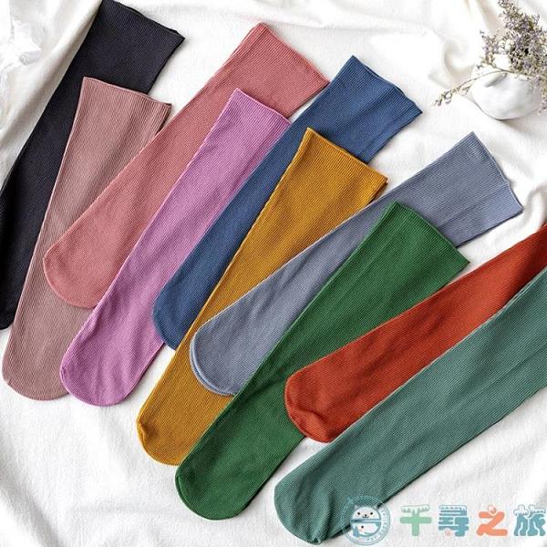 10雙裝中筒襪女短堆堆襪薄款長筒襪子【千尋之旅】