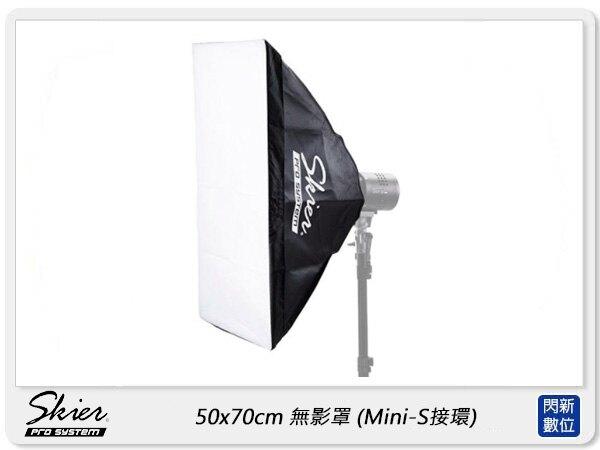 【滿3000現折300+點數10倍回饋】Skier 50x70cm 無影罩 S環 Mini-S卡口 柔光罩 柔光箱 (ALFI020 ,公司貨)
