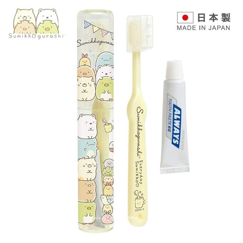 SAN-X 角落生物【 TW SAS日本限定 日本製 】日常生活家族版 兒童 牙刷牙膏盒套組
