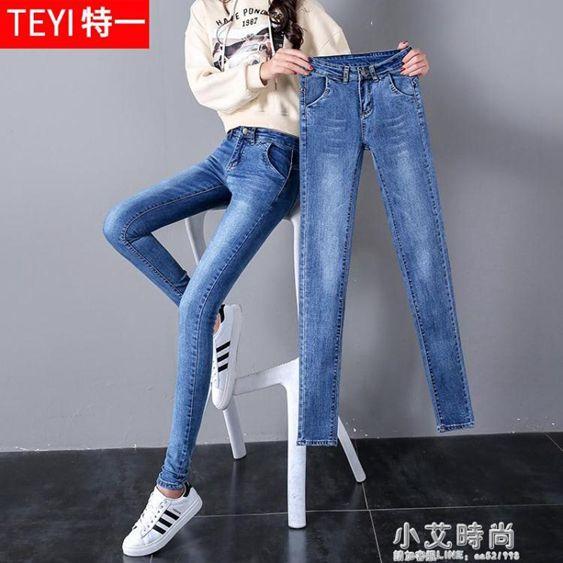 牛仔褲女春裝2020年新款夏百搭顯瘦高腰淺色學生緊身鉛筆小腳褲子