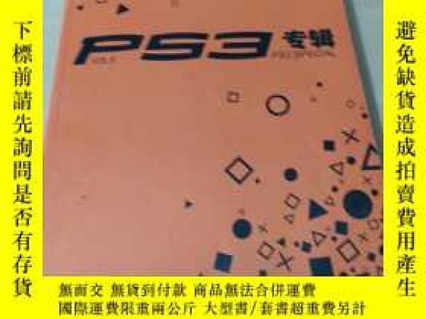 二手書博民逛書店PS3專輯5【VOL.5】(罕見)Y12065 電腦報電子音像出