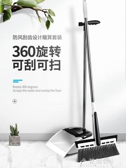 打掃神器-掃把簸箕套裝家用組合軟毛掃帚笤帚刮水衛生間魔法掃把打掃地神器