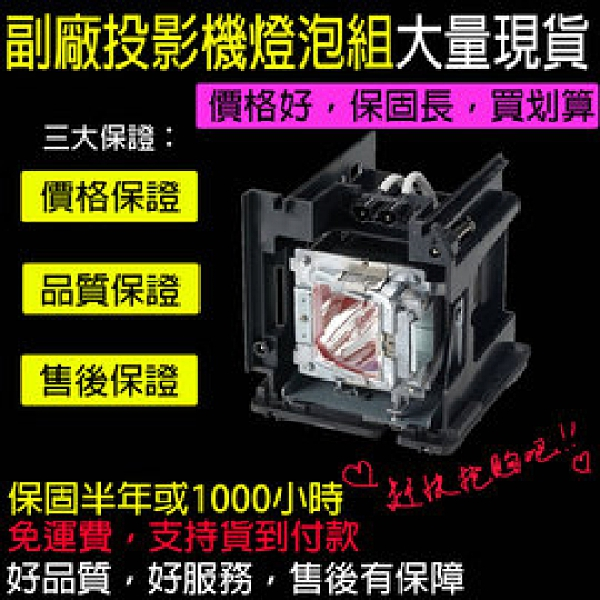【Eyou】5J.J3K05.001 BENQ For OEM副廠投影機燈泡組 MW714ST、MW811ST