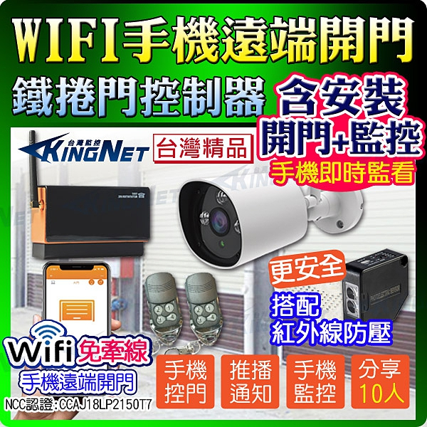 施工安裝-KINGNET 全配開門+監控+紅外線防壓 手機WIFI遠端開門 鐵捲門控制器 網路攝影機 鐵捲門