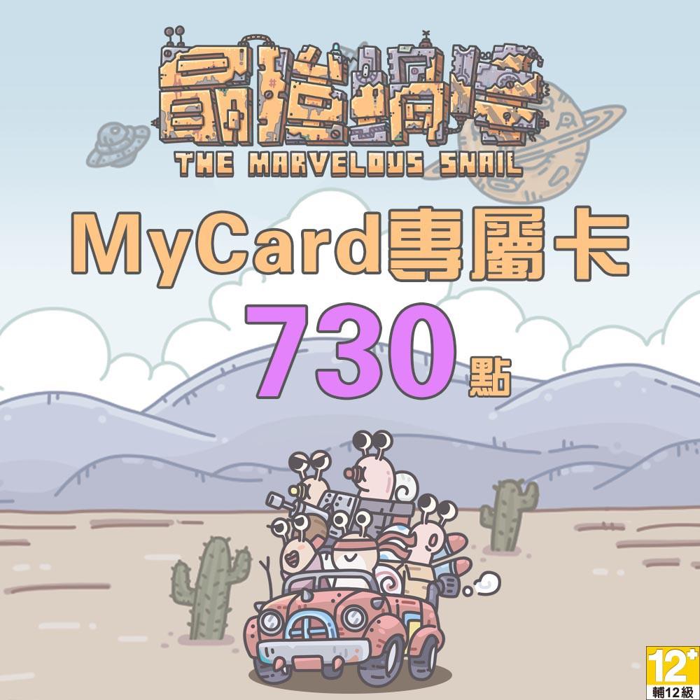 MyCard最強蝸牛專屬卡730點【經銷授權 APP自動發送序號】