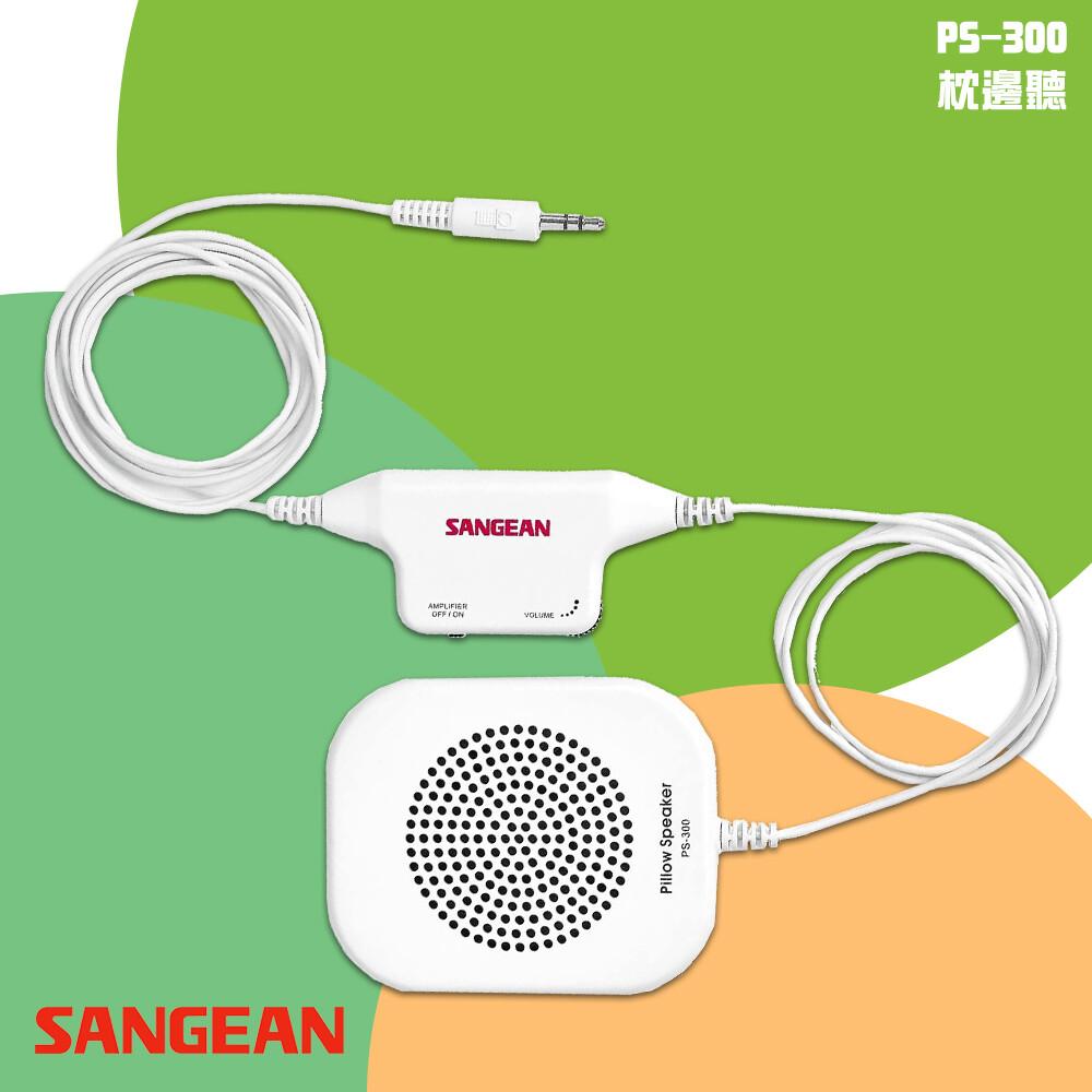 sangean 山進ps-300 枕邊聽 收音機 fm電台 廣播收聽 電台 造型小巧 可調音量