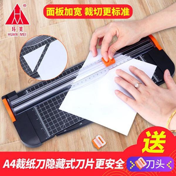切紙器 割紙器便攜多功能手帳裁紙器裁紙機切紙裁紙器剪相片