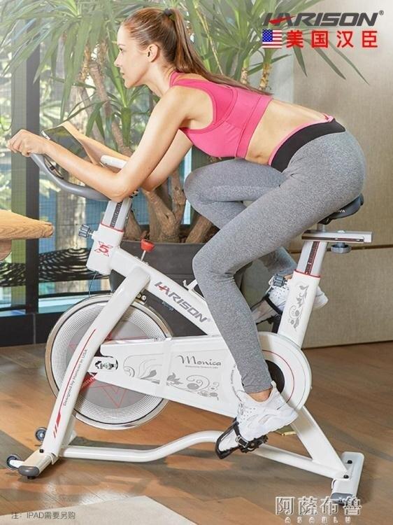 動感單車 美國漢臣HARISON動感單車家用靜音健身車室內運動健身自行車X5