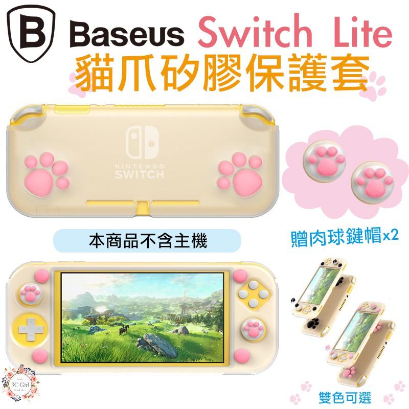Baseus 倍思 Switch Lite 貓爪 肉球 鍵帽 保護 矽膠 保護套