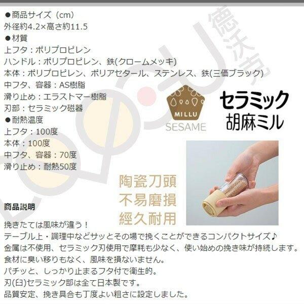 日本製 芝麻研磨罐 陶瓷刀頭 芝麻罐 日本直送 4966095205675