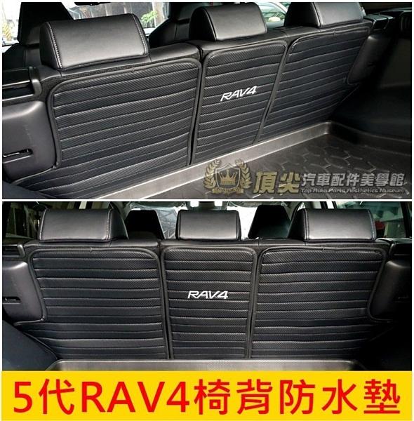 TOYOTA豐田【五代RAV4椅背防水墊】碳纖維卡夢 後廂墊 19-20RAV4 5代專用 後排椅背防塵墊