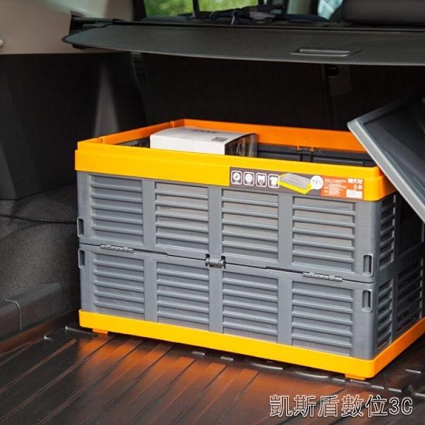 收納箱68L可折疊車載塑膠學生宿舍書籍收納盒多功能整理箱 凱斯盾