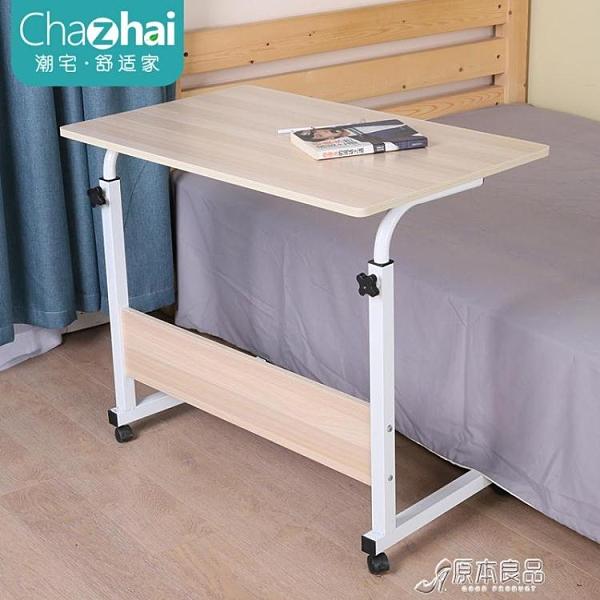 床上書桌電腦桌懶人桌臺式家用床上書桌簡約小桌子簡易折疊桌可移動床邊YYJ【618特惠】
