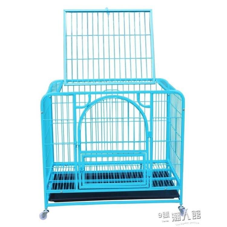 泰迪帶廁所狗籠子中型犬狗籠子小型犬寵物籠YDL 秋冬特惠上新~