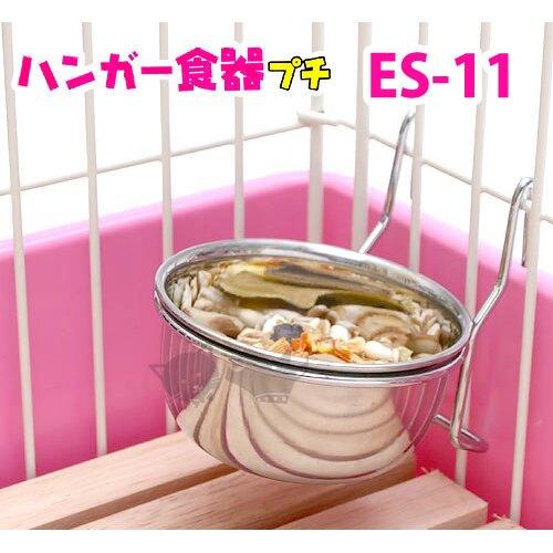 《 日本Marukan》ES-11 吊掛式不鏽鋼食器(小)/天竺鼠兔子適用