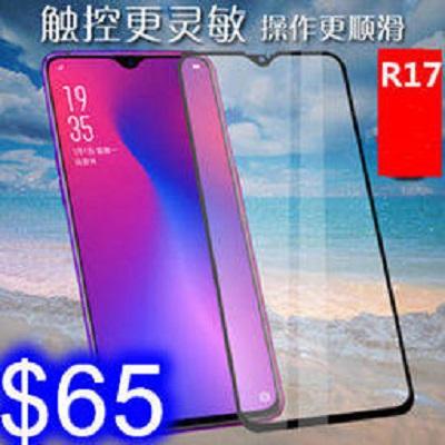 OPPO R17/R17 pro/AX7 pro 彩色全覆蓋鋼化玻璃膜 9H全屏覆蓋手機保護貼膜2.5D 手機滿版螢幕