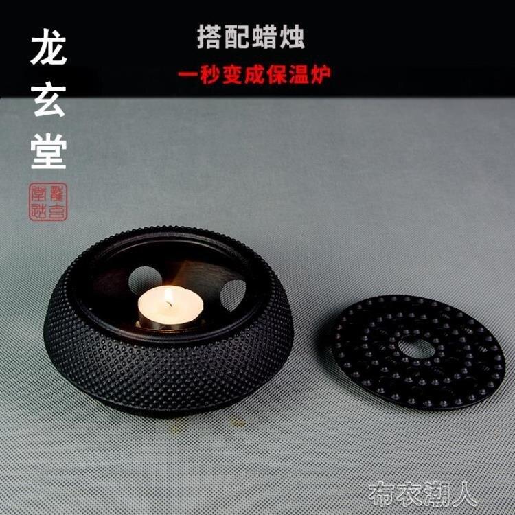 日式鑄鐵爐酒精爐保溫爐戶外茶爐鐵壺玻璃壺蠟燭加熱底 【快速出貨】 限時鉅惠85折