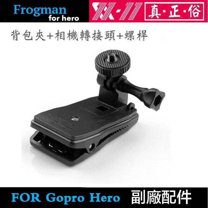 """【eYe攝影】副廠配件 GOPRO HERO 7 6 5 4 背包夾 + 相機轉接頭 1/4"""" 螺牙 可旋轉 運動攝影機"""