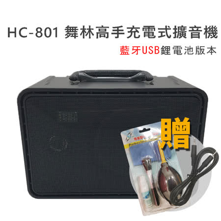 舞林高手 HC-801 80W 2Kg USB藍牙擴音喇叭(鋰電池充電版)