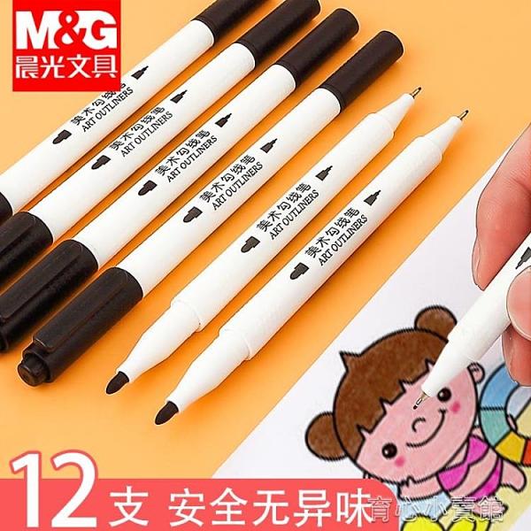 馬克筆 美術勾線筆黑色兒童繪畫專用水性雙頭記號筆細油性小學生手繪畫 新年特惠