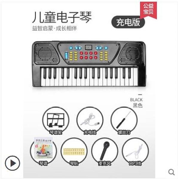 電子琴 兒童電子琴女孩鋼琴話筒 初學者可彈奏嬰兒寶寶益智3-6歲音樂玩具 DF
