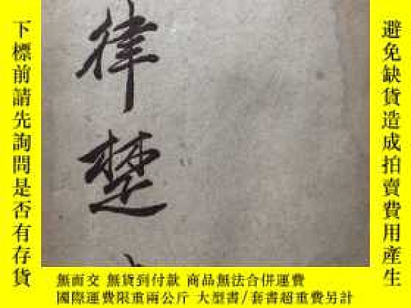 二手書博民逛書店日文原版:《耶律楚材》,巖村忍著,1944年10月生活社發行。耶