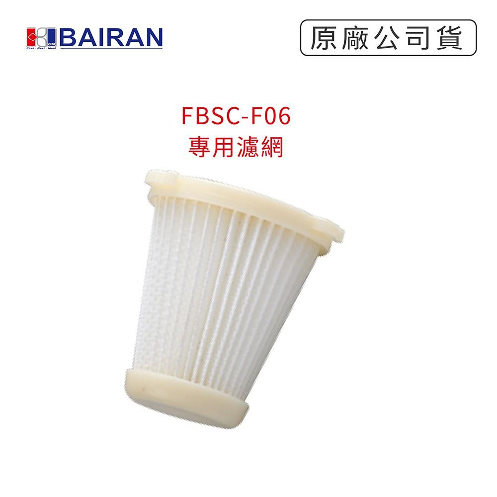 白朗吸塵器 專用過濾網FBSC-F06 正原廠公司貨 【配件加購區】
