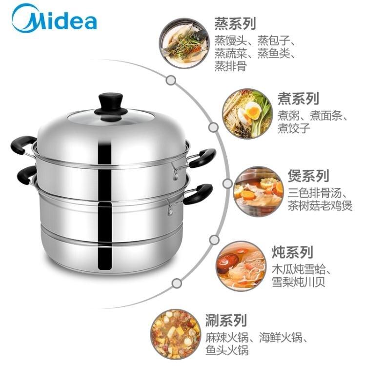 美的蒸鍋家用三層加厚大號不銹鋼蒸魚饅頭湯鍋電磁爐煤氣灶蒸籠屜