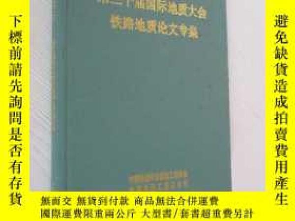 二手書博民逛書店鐵道工程學報罕見1999年第2期 精裝合訂本Y19945