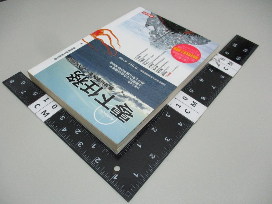 【書寶二手書T5/動植物_AEO】零下任務-臺灣科學界第一次南極長征_國立海洋生物博物館