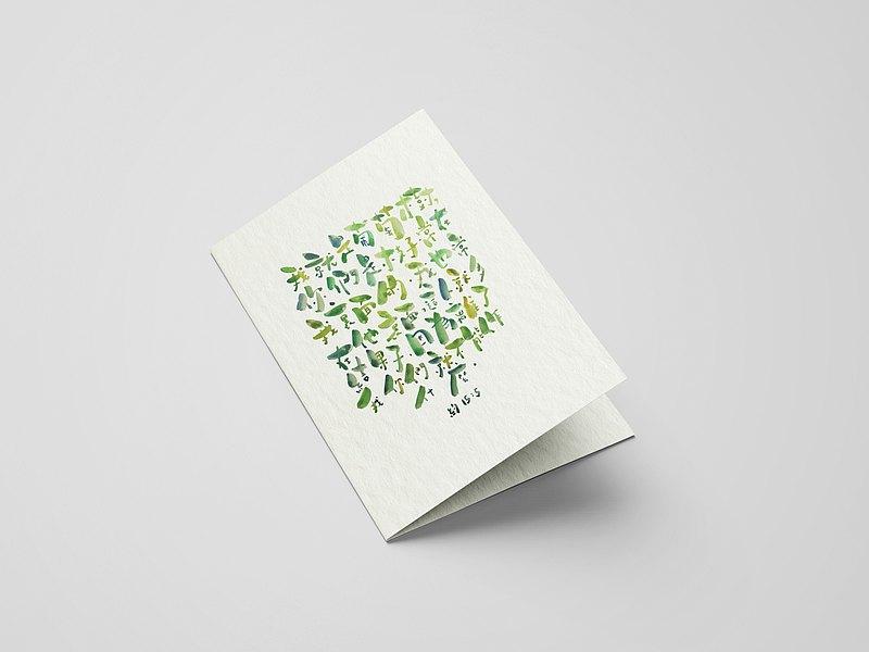 我就是葡萄樹 / 水彩紙心意卡連信封