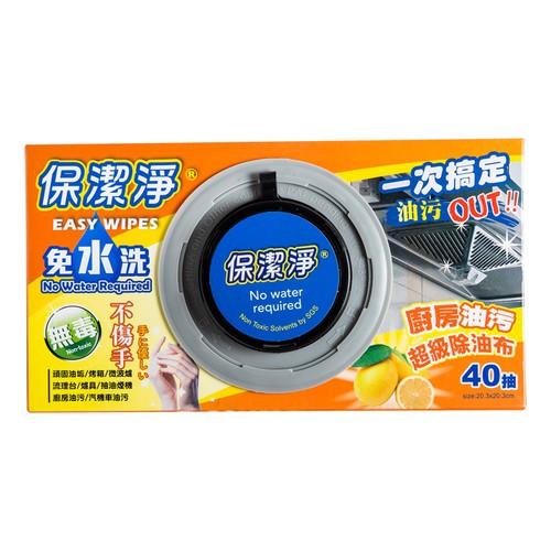 保潔淨 廚房油污清潔布(40抽/盒)[大買家]