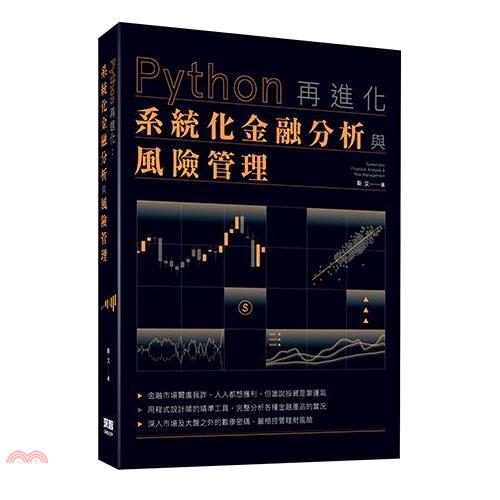 《深智數位》Python再進化:系統化金融分析與風險管理[79折]