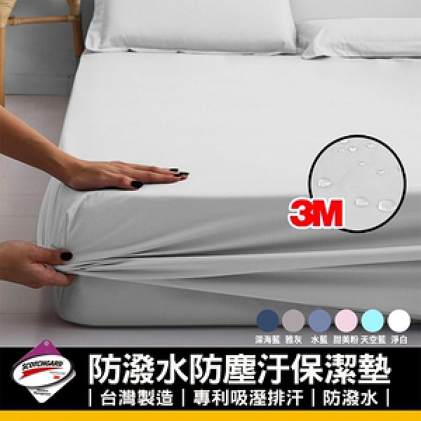 【YCB】護理級 台灣製造 防潑水防塵防汙床包式保潔墊(三尺寸任選)甜美粉-雙人加大