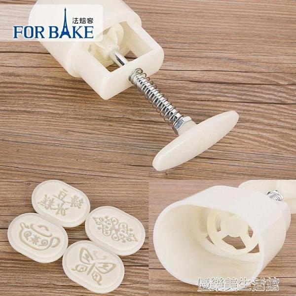 法焙客綠豆糕模具25g50g 家用不黏手壓式方形橢圓形冰皮月餅模具 【優樂美】