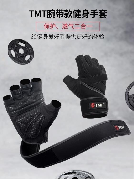 健身手套舉重護手硬拉騎行手套單杠運動護腕訓練半指手套防滑