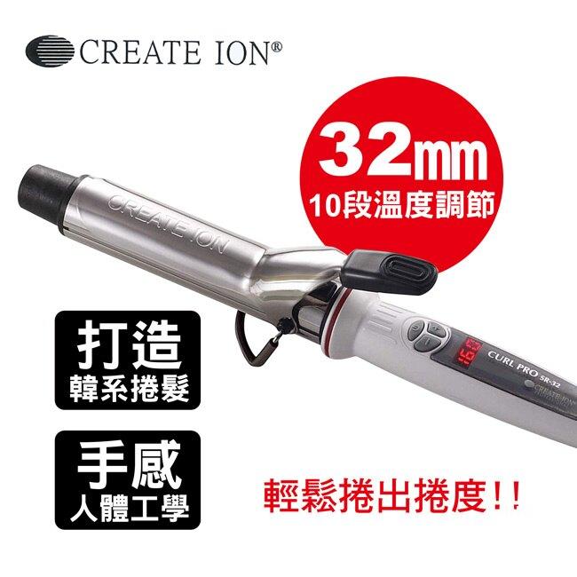 【CREATE ION】鈦金數位捲髮棒(32mm) SR-32
