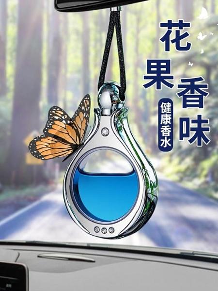 車載香水掛件汽車用品裝飾高檔空瓶車內飾品擺件吊墜車用持久淡香 設計師生活