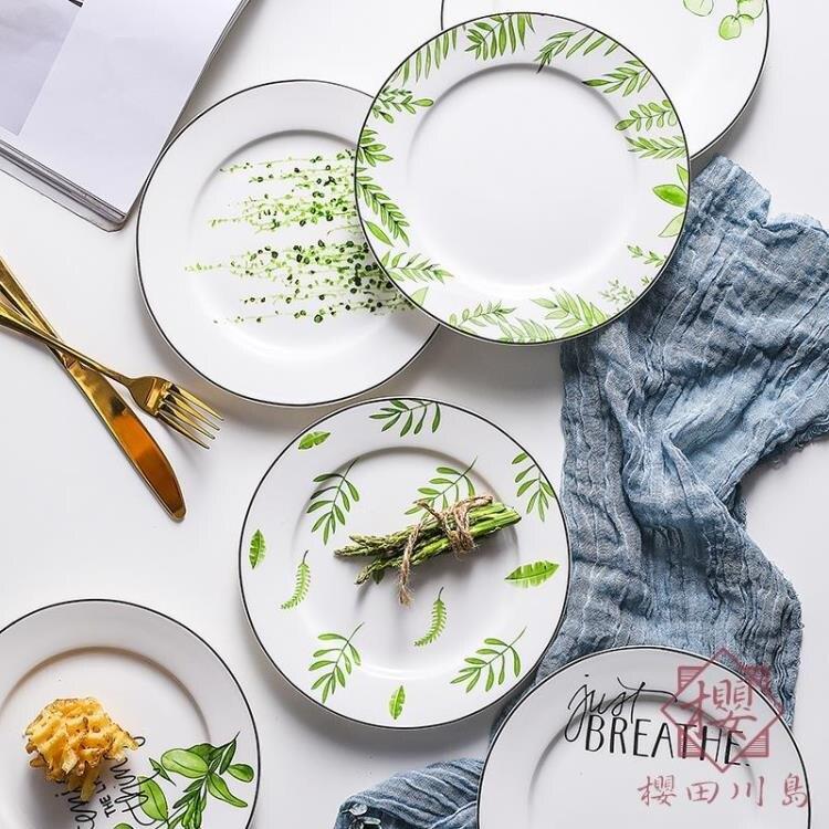 4個8英寸盤 北歐植物陶瓷西餐盤菜盤牛排盤早餐盤碗【櫻田川島】